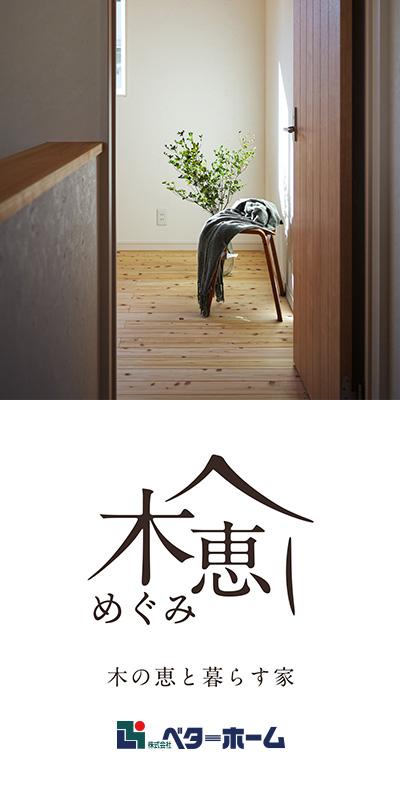 木恵|株式会社ベターホーム