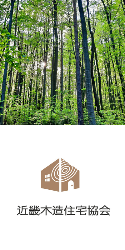 近畿木造住宅協会