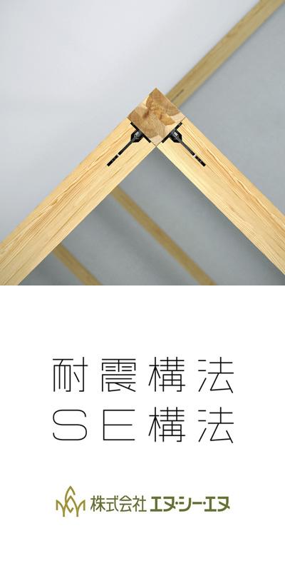 耐震構法SE構法|株式会社エヌ・シー・エヌ